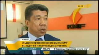 Лидер микрофинансового рынка KMF выходит на международный уровень