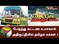 Tamilnadu People Situation Due To Sudden Bus Fare Hike BusFareHike BusTicketPriceHike TNSTC mp3