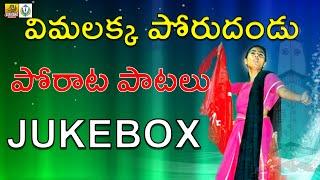 Vimalakka Porudandu Jukebox    Vimalakka Songs     Telangana Folk Songs    Janapada Songs Telugu