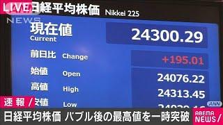 日経平均 バブル崩壊後の最高値2万4270円一時突破(2020年11月6日) - YouTube