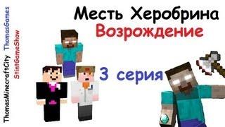 Месть Херобрина: Возрождение - 3 эпизод - Minecraft сериал