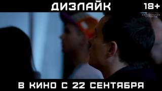 Дизлайк трейлер 2016