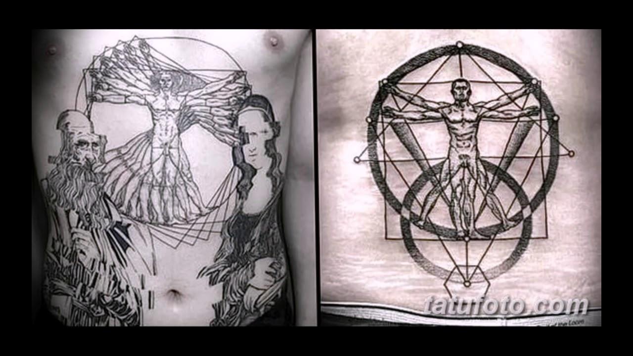 витрувианский человек значение тату