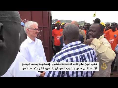 تحذير أممي من سوء الوضع الإنساني بجنوب السودان  - 22:22-2018 / 5 / 16