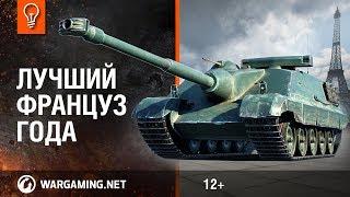 AMX 50 FOCH B: лучший барабанщик. Гайд Парк [World of Tanks]