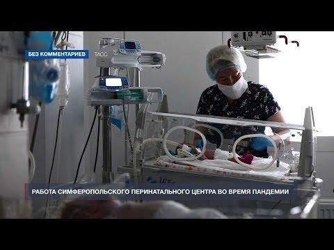 НТС Севастополь: Как работает перинатальный центр в Симферополе