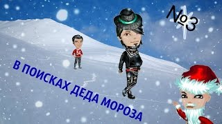 "Аватария: сериал ""В поисках Деда Мороза"" (3 серия)"