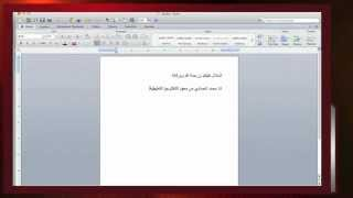 how to type in arabic | الكتابة بالعربي في برنامج الوورد