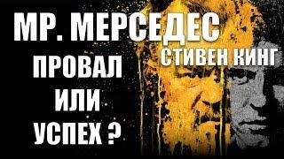 "МИСТЕР МЕРСЕДЕС ""MR. MERCEDES"" ОБЗОР СЕРИАЛА"