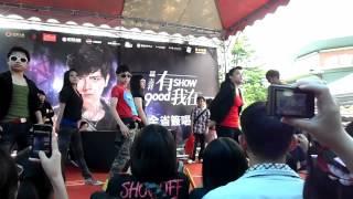 羅志祥有我在簽唱會,歌迷上台表演 (台南南方公園)