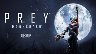 Prey: Mooncrash - Обзор