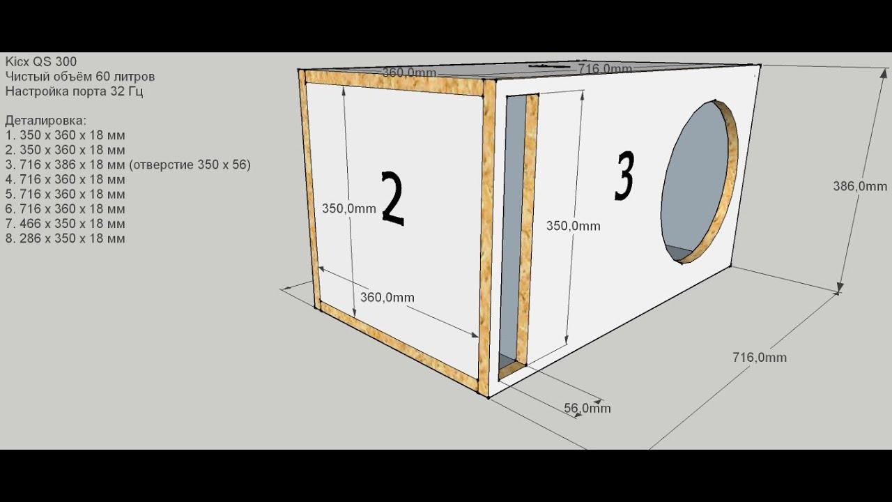 Корпус для Kicx QS 300 by Decibel (custom ported subwoofer box design)