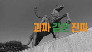 아주인사이트 | 강진모 아이티센그룹 회장