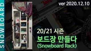 20/21 스노보드(SnowBoard) | 스노보드 장…