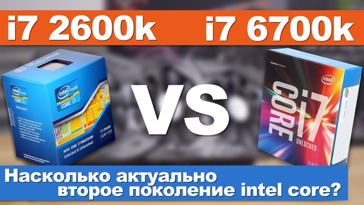i7 2600k vs i7 6700k. Насколько актуально второе поколение intel core?