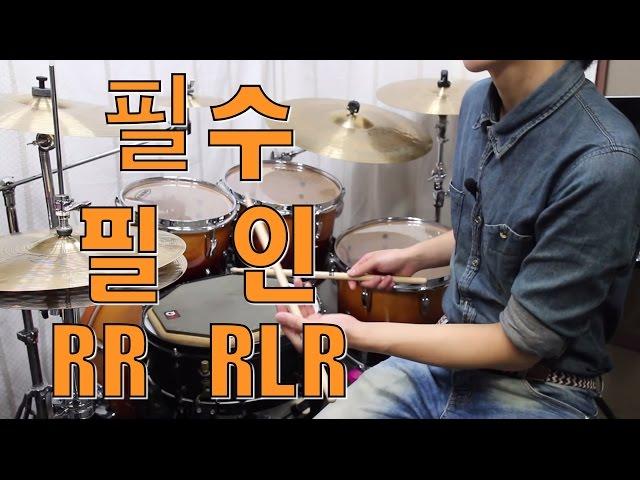 [고니드럼] 필수필인 2  (RR RLR)