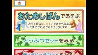 『ドラキッズ × シャッフルえあわせ』プロモーション映像