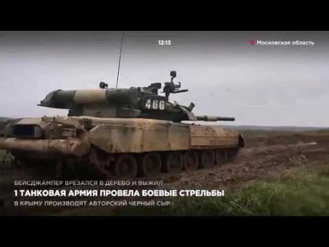 1 танковая армия провела боевые стрельбы