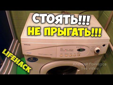 0 - Як усунути вібрацію пральної машини при віджиманні?