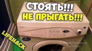 лайфхак, чтобы стиральная машина автомат не прыгала :)