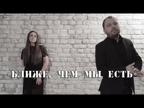 Ярослав Сумишевский и Алёна Петровская «Ближе, чем мы есть»