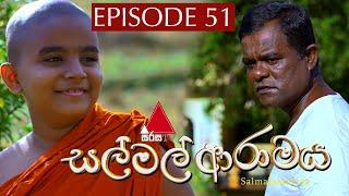 සල් මල් ආරාමය | Sal Mal Aramaya | Episode 51 | Sirasa TV Thumbnail
