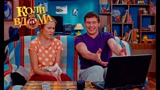 Коли ми вдома. 1 сезон - 76 серия. Full HD 1080p