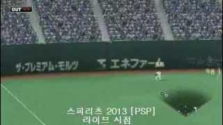 스피리츠2013, プロ野球スピリッツ2013, Pro Yakyuu Spirits2013 [PSP]