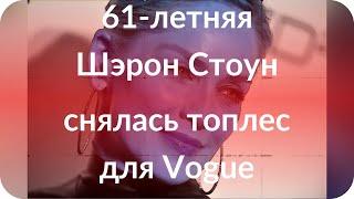 61-летняя Шэрон Стоун снялась топлес для Vogue