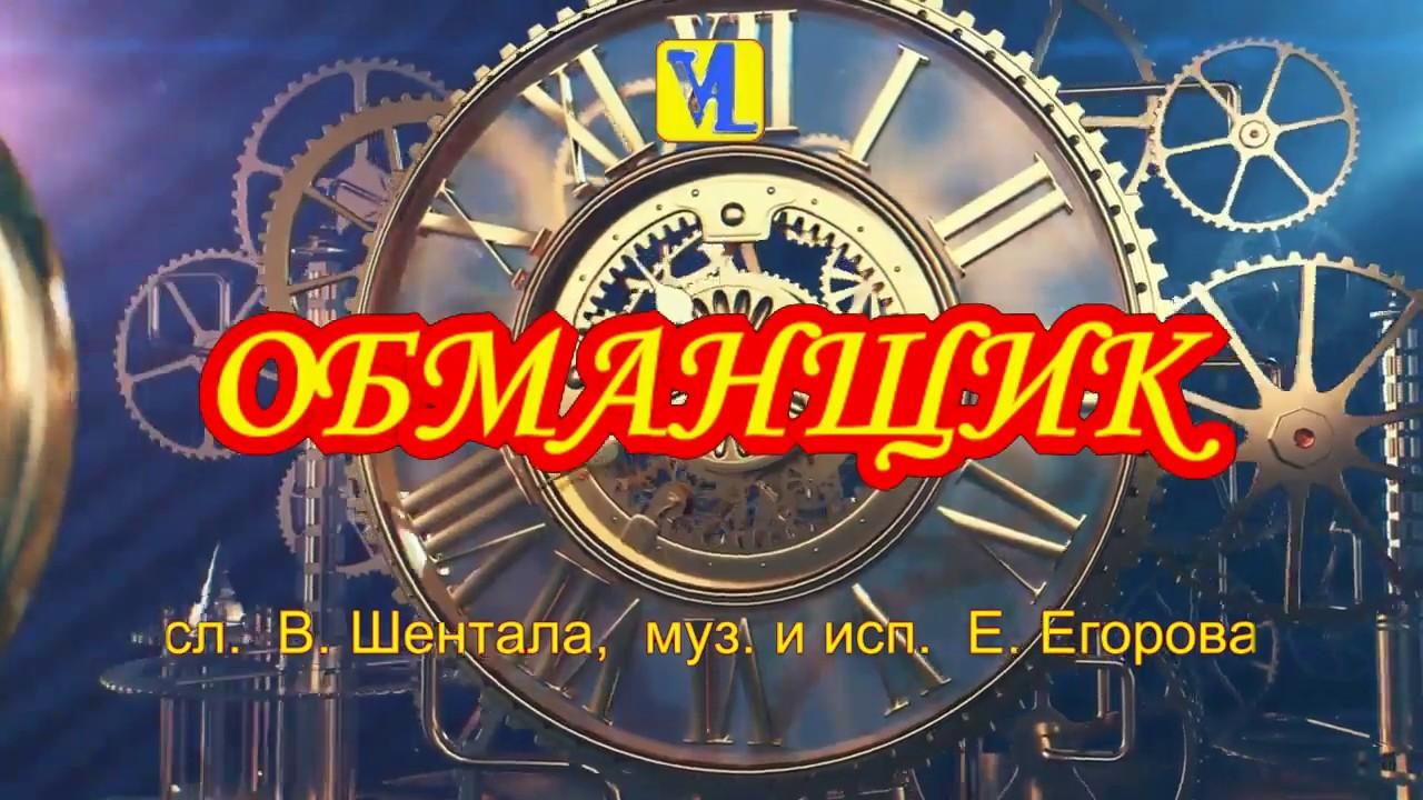 Обманщик, сл. В. Шентала, муз. и исп. Е. Егорова (Ленчик)