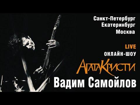 Вадим Самойлов. Онлайн-шоу (LIVE Екатеринбург/Москва/Санкт-Петербург)