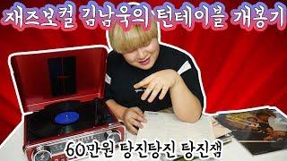(60만원 탕진잼) 재즈보컬리스트 김남욱의 턴테이블+L…