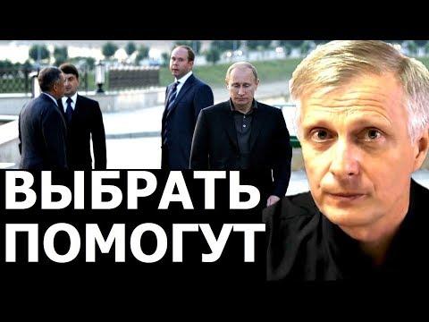 Выбор преемника Путина. Валерий Пякин.