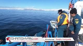 Սևանի փրկարարները և ջրասուզակները Սևանա լճում փնտրում են ջրահեղձ եղած երիտասարդների դիերը