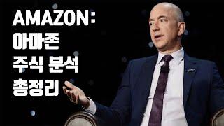 AMAZON: 아마존 주식 분석 총정리