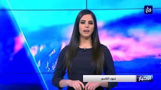 النشرة الجوية الأردنية من رؤيا 23-11-2017