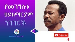 The Former Ethiopian President Mengistu Hailemariam