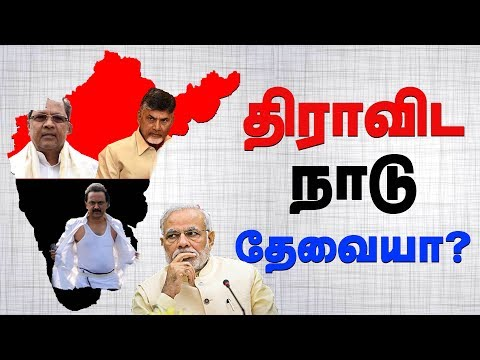 Separate South India | THE NEED FOR #DRAVIDANADU | Again a Separation Slogan in India | IBC TAMIL