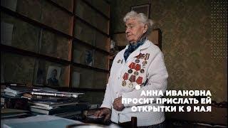 Открытка для Анны Ивановны: фронтовая разведчица обратилась к зрителям RT в преддверии 9 Мая