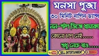 Manasa Puja Nonstop Nagin Dance Dj | Nonstop 30 Minutes Nagin Dance Music Dj | Manasa Puja Dj 2018