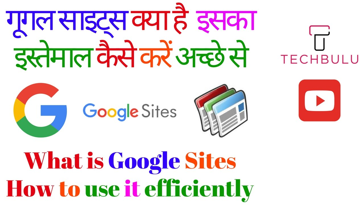 How to make a website free on google in hindi