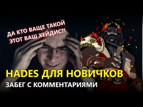 HADES ДЛЯ НОВИЧКОВ - ВВОДНЫЙ ЗАБЕГ С КОММЕНТАРИЯМИ