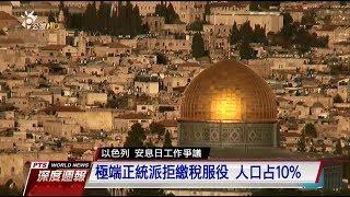 以色列休五 六 猶太安息日不幹活 20171202 公視全球現場深度週報