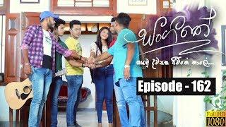Sangeethe | Episode 162 24th September 2019 Thumbnail