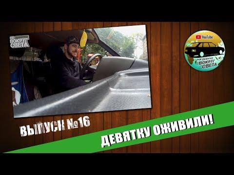 #16 РЕАБИЛИТАЦИЯ ВАЗ-2109   ЗАВЕРШЕНИЕ