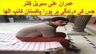Serial Killer Imran Ali  History Zainab Murder Case kasur Pakistan