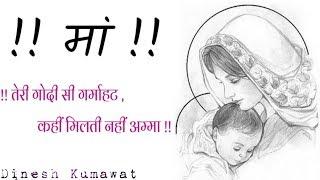 maa par poem hindi mai