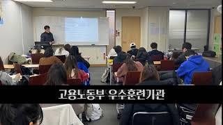 부산물류관리사 학원 추천 #국비지원 #부산예일직업전문학…