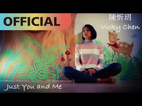 Just You and Me (你和我) - 陳忻玥 Vicky Chen| 彩虹六部曲【第一次】La Boum Official MV | KKTV原創電視劇
