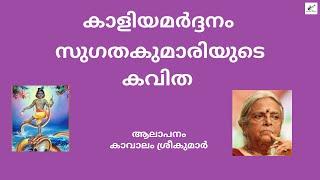 KALIYAMARDANAM-SUGATHA- കാളിയമര്ദ്ദനം- സുഗതകുമാരി